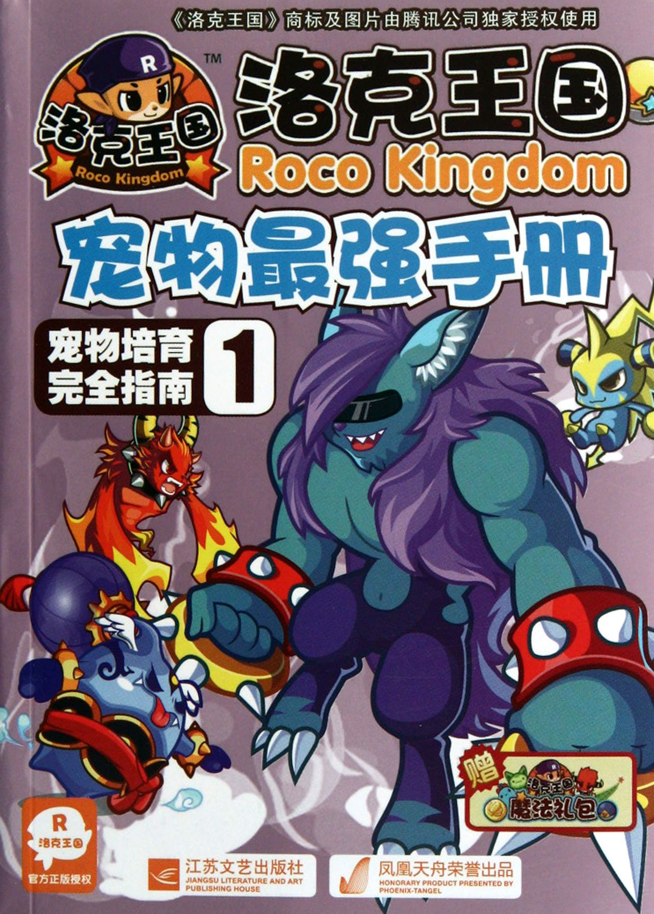Roco Kingdom Chinese Edition Ben She 9787539951898 Amazon Com