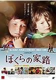 ぼくらの家路 [DVD]
