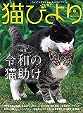 猫びより2019年9月号 Vol.107