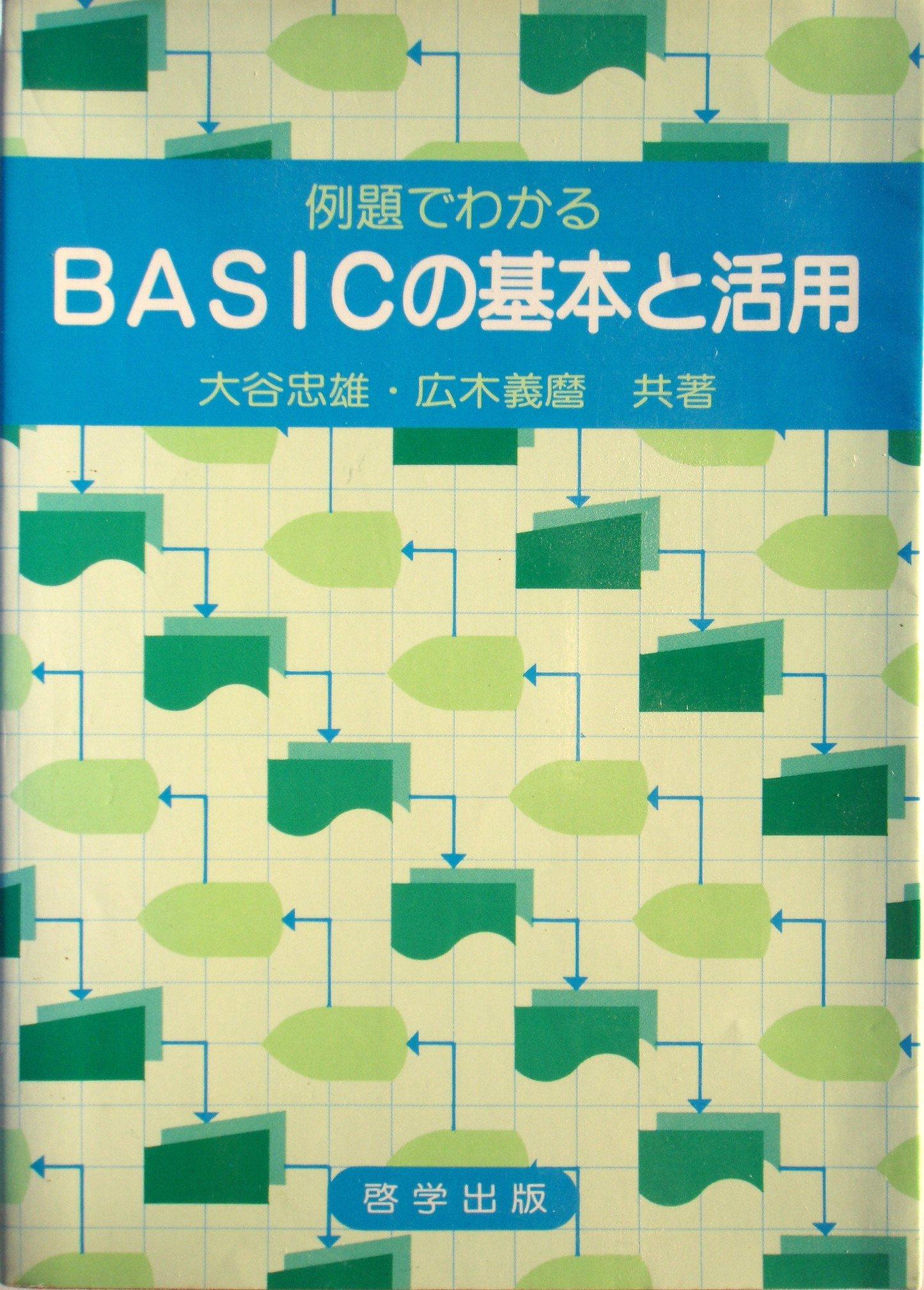 例題でわかるBASICの基本と活用 ...