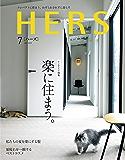 HERS(ハーズ) 2019年 7月号 [雑誌]