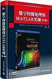 国外计算机科学经典教材:数字图像处理的MATLAB实现(第2版)
