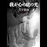歪める休戦太字ルパン三世 コミック 全10巻完結セット (双葉文庫―名作シリーズ)