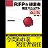 RFP&提案書完全マニュアル 改訂版