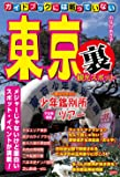 ガイドブックには載っていない 東京「裏」観光スポット