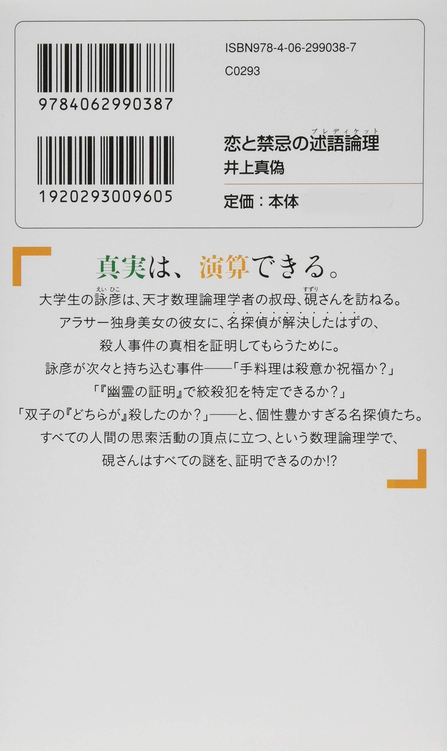 恋と禁忌の述語論理 (講談社ノベ...