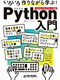 いろいろ作りながら学ぶ!Python入門