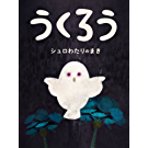 うくろう シュロわたりのまき(絵本)