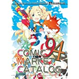 コミックマーケット 94 カタログ