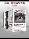 托尼·朱特历史作品(套装共8册):战后欧洲史(套装4册)+责任的重负+沉疴遍地+未竟的往昔+论欧洲