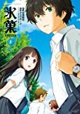 氷菓(3) (角川コミックス・エース)
