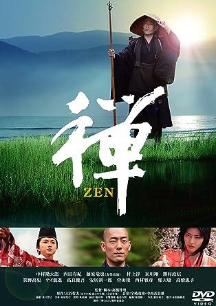 """Amazon Ǧ… Zen Dvd Ƙç""""»"""