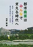 都市農業はみんなで支える時代へ: 東京・大阪の農業振興と都市農地新法への期待
