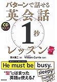 CD BOOK パターンで話せる英会話「1秒」レッスン