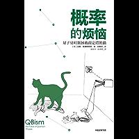 概率的烦恼:量子贝叶斯拯救薛定谔的猫(量子理论界的大咖和重量级期刊隆重推荐)