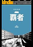 【ツイッターで話題のERage(いらじ)先生執筆の長編小説!】ユニバーシティの覇者
