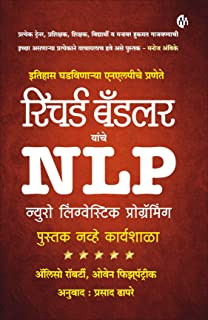 Buy Emotional Intelligence (Marathi) Book Online at Low Prices in