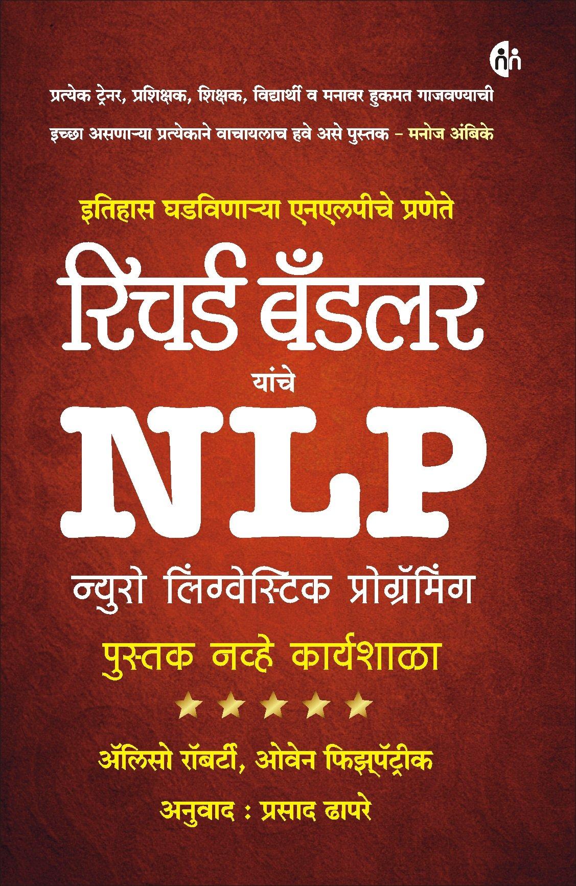 free download nlp books in hindi pdf