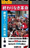 終わりなき革命: 劇場キューバの舞台袖1ー祭ー(火雄出版)