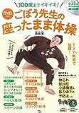 DVD付き ごぼう先生の座ったまま体操 (TJMOOK)
