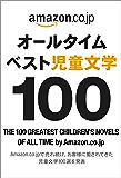 オールタイムベスト児童文学100