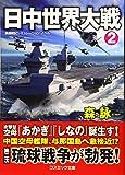 日中世界大戦[2] (第2巻) (コスミック文庫)