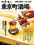 散歩の達人 東京町酒場 (旅の手帖MOOK)