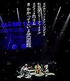 ポルカドットスティングレイ 有頂天ツアーファイナル ポルフェス45 #かかってこいよ武道館 (初回限定盤)(CD封入)[Blu-ray]