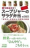 朝つめるだけ! スープジャーのサラダ弁当 (青春新書プレイブックス)