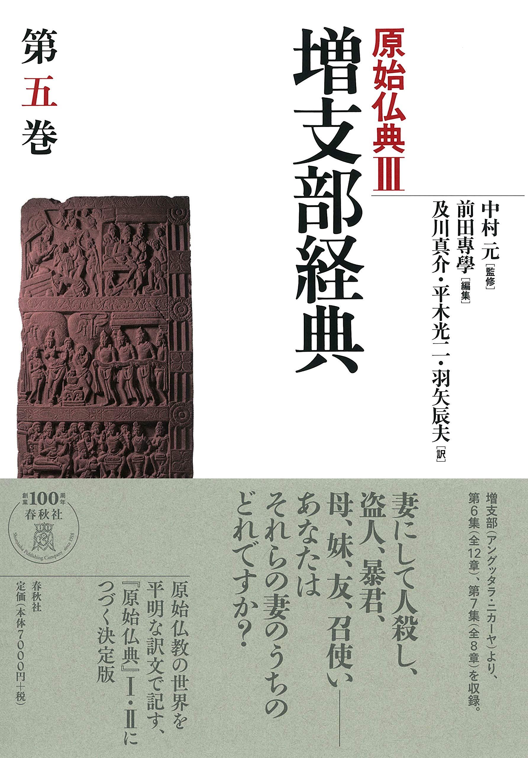 増支部経典 第五巻 (原始仏典III...