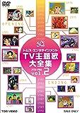 トムス・エンタテインメントTV主題歌大全集 VOL.2 1978‐1988<完> [DVD]