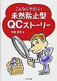 こんなにやさしい未然防止型QCストーリー