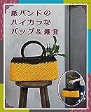 紙バンドのハイカラなバッグ&雑貨 (レディブティックシリーズno.4955)