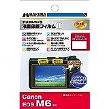 HAKUBA デジタルカメラ液晶保護フィルムMarkII Canon EOS M6 専用 DGF2-CAEM6