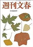 週刊文春 2019年11月21日号[雑誌]