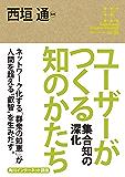 角川インターネット講座6 ユーザーがつくる知のかたち 集合知の深化 (角川学芸出版全集)