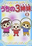 うちの3姉妹 8 [DVD]