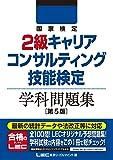 国家検定2級キャリアコンサルティング技能検定 学科問題集 第5版
