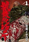 號鉄のジョニー 1 (SPコミックス リイドカフェコミックス)