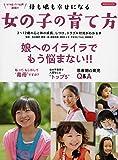 女の子の育て方 (洋泉社MOOK)