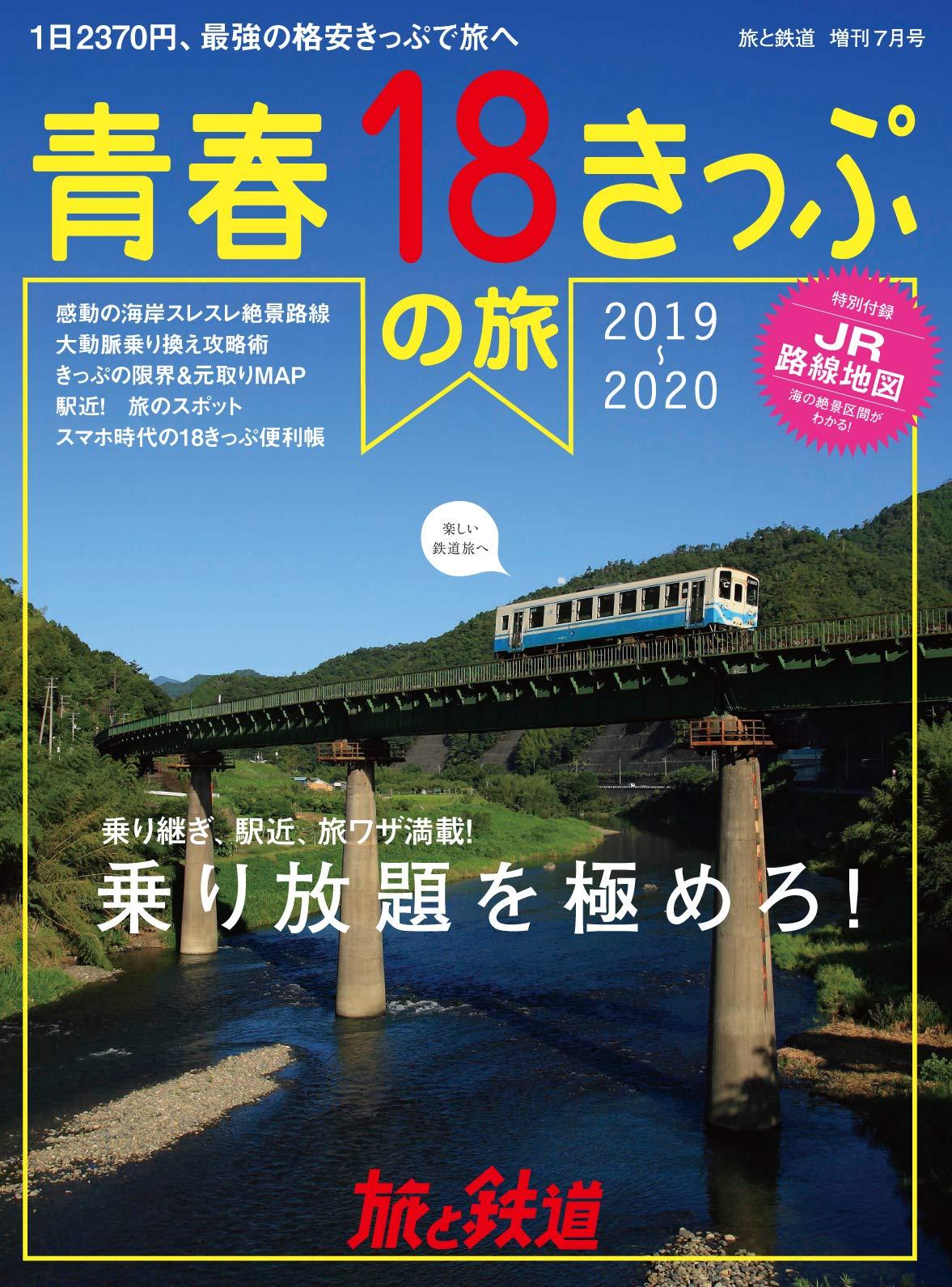 きっぷ 2020 18