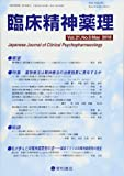 臨床精神薬理 第21巻5号〈特集〉薬物療法は精神療法の治療効果に寄与するか