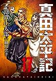 真田太平記(17) (朝日コミックス)