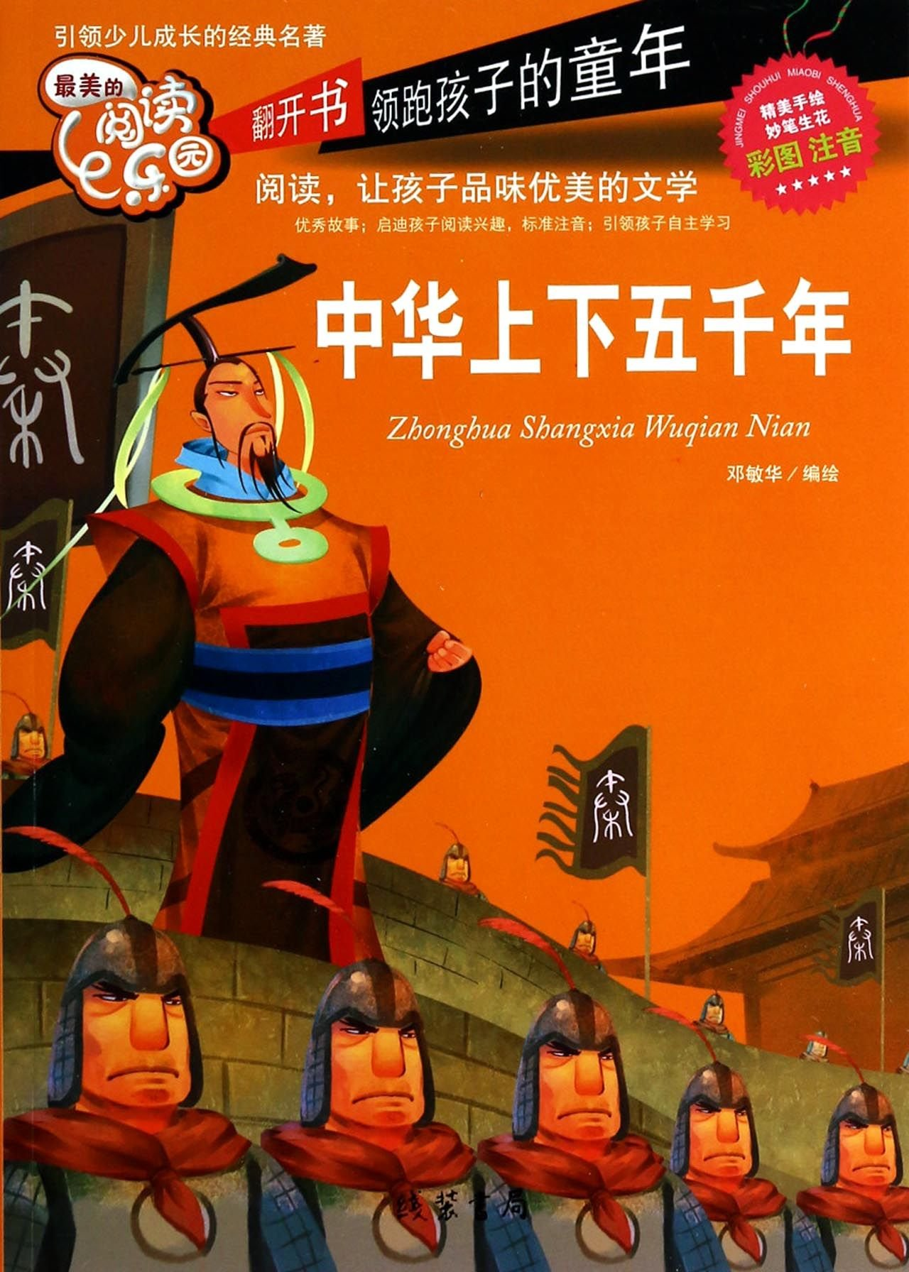 Read the most beautiful parks: China five thousand years (color phonetic)(Chinese Edition) pdf epub