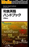 和食英語ハンドブック: 世界遺産で今夜も乾杯♪ 業界英語シリーズ