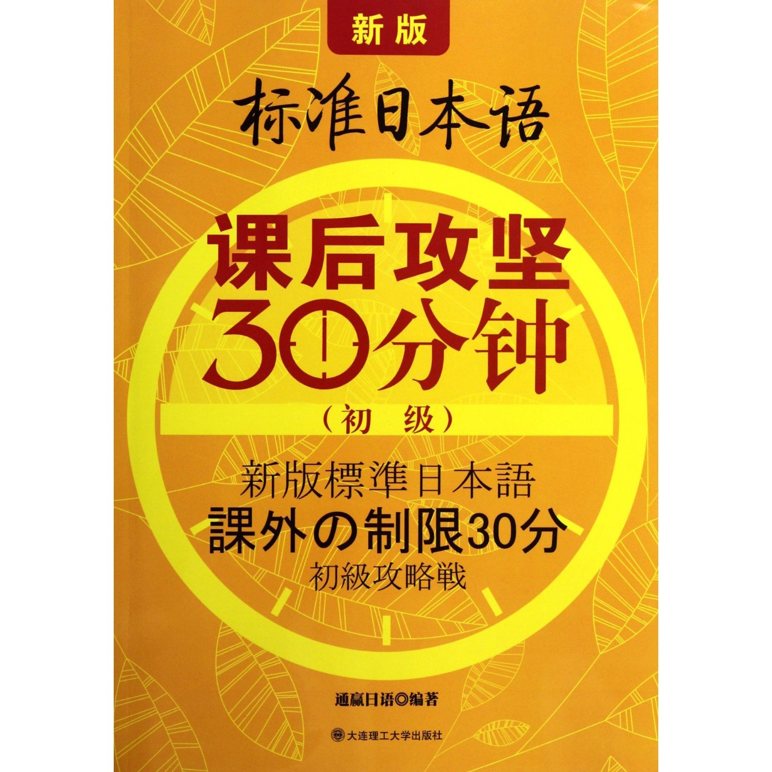 Read Online New Standard After-School Japanese in 30 Minutes (Chinese Edition) pdf