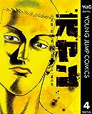 元ヤン 4 (ヤングジャンプコミックスDIGITAL)