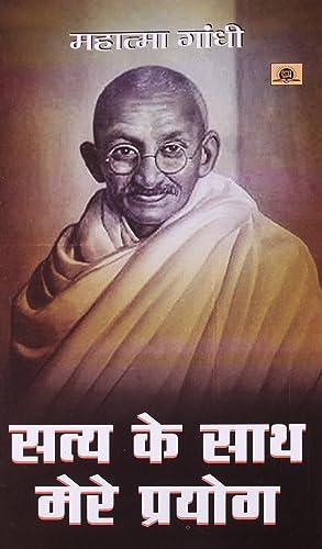 Satya Ke Sath Mere Prayog