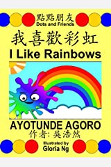 I Like Rainbows 我喜歡彩虹 (Traditional Edition 繁體版): A Bilingual Chinese-English Traditional Edition Illustrated Children's Book about Colors and Ordinal Numbers (Dots and Friends 點點朋友書籍 3) Kindle Edition