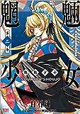 魍魎少女 2 (ゼノンコミックス)
